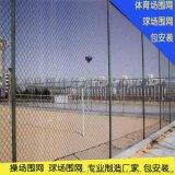 PVC球场围网 广东篮球场围栏 4米高防护网