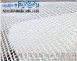 马赛克用网格布 贴大理石网格布 墙体防裂玻纤网格布 扇灰玻纤布