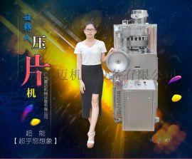 压片机/高效旋转式压片机价格/医药食品压片机