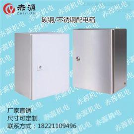 动力配电箱 不锈钢控制箱 仿威图箱 IP65 防水防尘 赤源供