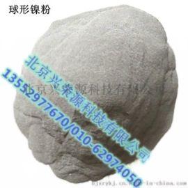 球形鎳粉,3D打印,鐳射熔覆,噴塗用鎳粉,霧化鎳粉