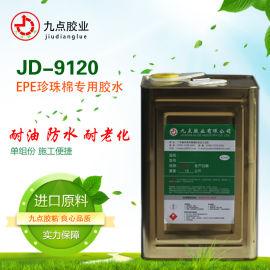 粘EPE专用胶水JD-9120珍珠棉塑料胶水厂家