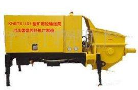 矿用混凝土泵