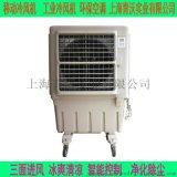 移動式工業環保空調 蒸髮式冷風機 KT-1E-3