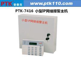 PTK-7416 小型IP网络总线报**主机