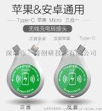 无线充电接收器 万能无线接收 双头尾插Type-c安卓三合一通用