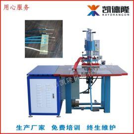 现货供应高周波塑胶熔接机电线排列高频热合焊接机