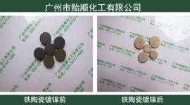 贻顺Q/YS.607电子陶瓷专用化学镀镍水,陶瓷表面镀厚镍水而不起泡