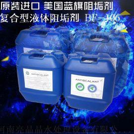 蓝旗碱式阻垢剂BF-106高效缓蚀剂中国总代理