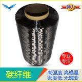 T700 T800 12K 碳纤维长丝 碳纤维 活性碳纤维 导电 发热 耐磨 碳纤维布