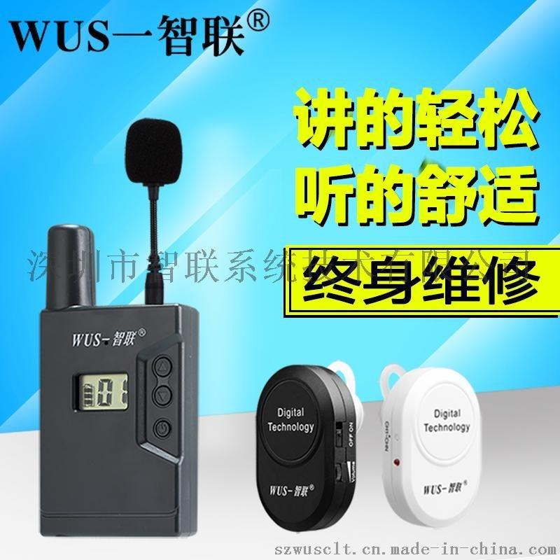 無線導遊講解器一對多博物館講解系統同聲傳譯設備