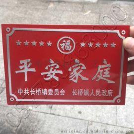 平安家庭铝牌|公安边防铝牌|海上养殖区标牌|公安边防标识