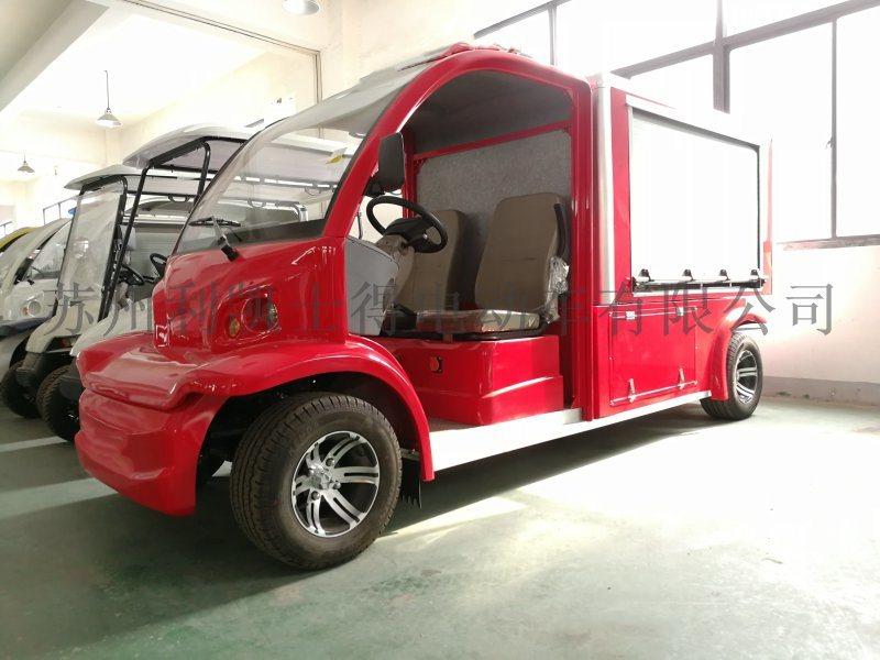 電動消防巡邏車(小型式)金華   消防車