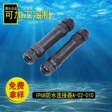 厂家直销/IP68灯具电源防水线束对接防水连接器