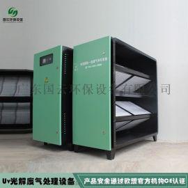 国云VOC废气处理设备产品质量优 交货期短