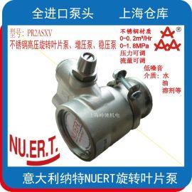 Lic-PR2ASXV系列自吸水泵增压泵不锈钢泵