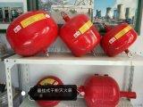 悬挂式超细干粉灭火装置FZX-ACT