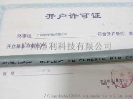 LAPPKABEL OLFLEX FD CLASSIC 810 CY高柔性拖链电缆