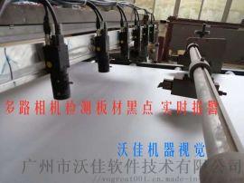 沃佳机器视觉 瑕疵检测仪 VG-781
