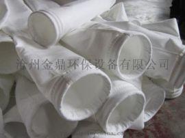 沧州金鼎环保设备有限公司常温涤纶除尘布袋