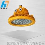 隔爆型LED防爆燈/防爆led燈36V大功率LED防爆燈