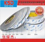 上海正品3M 9448A双面胶、EVA泡棉双面胶垫