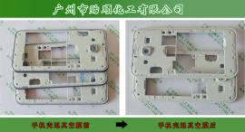 手机壳退膜剂 塑料UV膜除膜液经久耐用环保退除剂