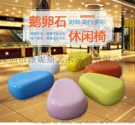 玻璃钢商场户外鹅卵石坐凳异形水滴形座椅