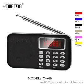 FM天线收音机超强收音功能LED断电记忆录音收音机