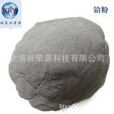 高纯铅粉99.9%200目工业铅粉配重防辐射铅粉