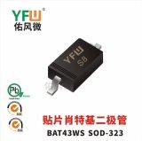 BAT43WS SOD-323贴片肖特基二极管印字S8 佑风微品牌