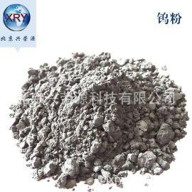 CuW20钨铜合金粉200目钨铜粉末