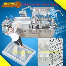 宠物药片铝铝包装机 平板式铝塑泡罩包装机