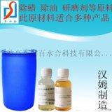 眼镜除蜡水加了异丙醇酰胺DF-21  用
