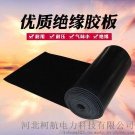 厂家专业生产绝缘胶垫 10kv绝缘胶垫