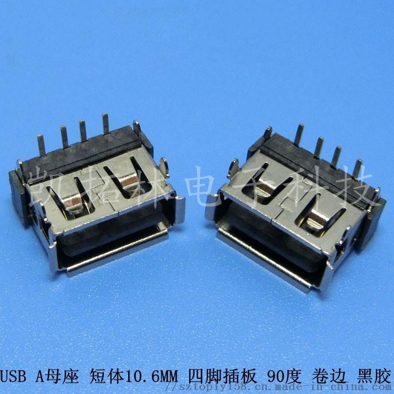 USB母座 充电接口插座   超小号USB母座