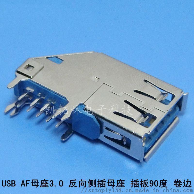 蓝色USB2.0 AF焊线式带定位柱USB连接器