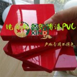 高光镜面彩色pvc发泡板广告板专业生产厂家