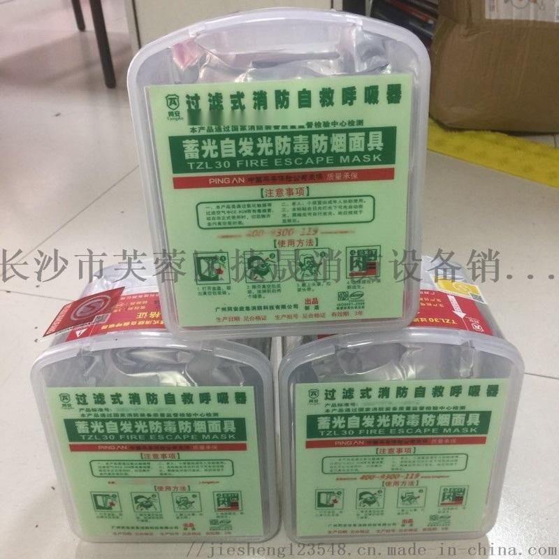 蓄发光自救空气呼吸器防毒防烟面具