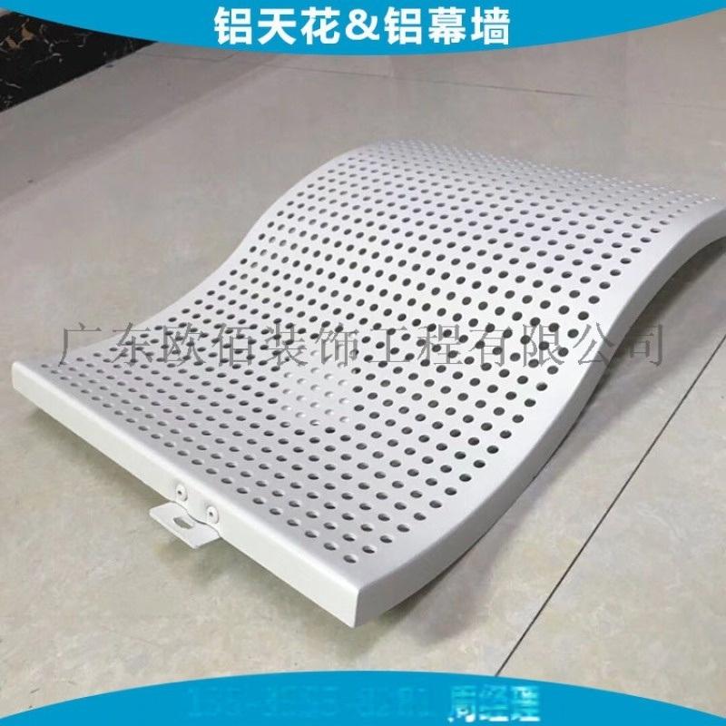冲孔波纹铝单板 波浪弧形铝板天花 武汉3mm厚波浪弧形铝板天花