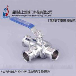 厂家专业生产不锈钢卫生级快装球阀 卡箍球阀