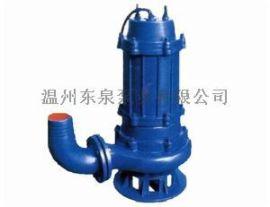 QW型潜水排污泵 东泉潜水排污泵