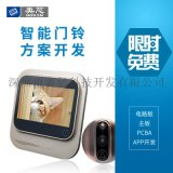 家智能门铃方案wifi防盗摄像无线对讲监控录像系统