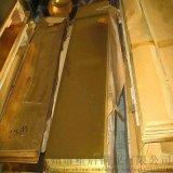 供应H62环保无铅黄铜板 半硬H62黄铜板