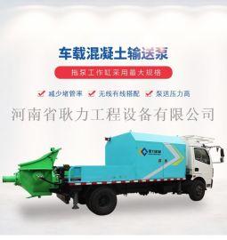 耿力GHP60-I车载混凝土输送泵