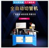 全自動液壓切管機,氣動切管機,鐳射切管機