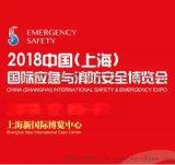2018中國上海消防展覽會