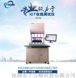 ICT检测机 电子元件测试仪 ict测试设备