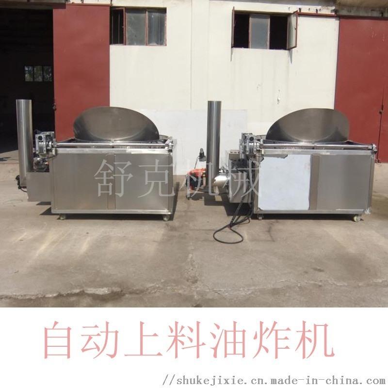 电加热自动搅拌带鱼油炸锅