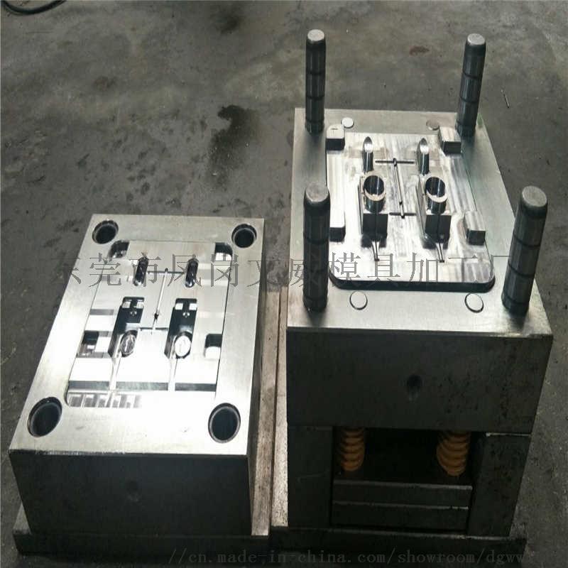 广东双色模具注塑加工厂 开模注塑 塑胶模具设计制造生产厂家
